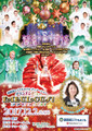 12/2(土) 裏磐梯ロイヤルホテル公演【宿泊あり】