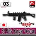 89式小銃レンジャーバージョン