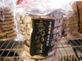 玄米すり胡麻煎餅