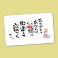 NEW城たいが詩画書ミニカード21(ありがとうあなたの笑顔~)