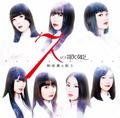 7人の歌姫 朝倉薫を歌う