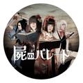 新 缶バッヂ『廻天百眼 俳優陣』セット