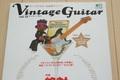 Vintage Guitar Vol.12、特集 絶対ストラト主義