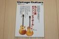 Vintage Guitar Vol.7, 丸ごと一冊ギブソン レスポール、