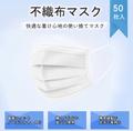 マスク 三層不織布 使い捨て 花粉 飛沫対策 メルトブローン不織布 50枚