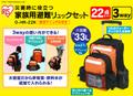 避難リュックセット家族用22点 O-HR-22K