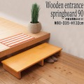 段差を軽減!木製玄関踏み台幅90cm