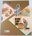 焼のり 茶袋      (YC-4)
