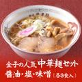 金子の人気中華麺セット