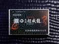 新・皇帝超威龍12箱48錠(EMS送料込)