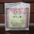 ウコン 粉末 500g(高砂薬業)