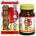 【第2類医薬品】銀翹風熱丸 96丸(八ッ目製薬)
