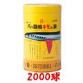 【第②類医薬品】強力八ッ目鰻キモの油 2000球