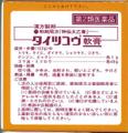 【第2類医薬品】タイツコウ軟膏(神仙太乙膏)21g(メルスモン製薬)