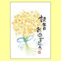 【ご購入】御木幽石メッセージカード(小)☆「誕生日おめでとう」