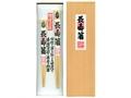 【ご購入】長寿箸(白南天・箱入り)
