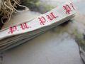 アンティーク*イニシャルテープ (PU)ひげ文字