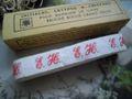 アンティークイニシャルテープ (EH)