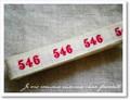 アンティーク*ナンバーテープ/546箱なし