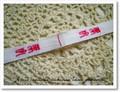 イニシャルテープ(SM)ドイツの現行品・1.5cm幅オールドゴシック・