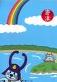 クリアファイル(虹)