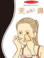 美鼻 -mibi- ミトン