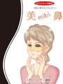 美鼻 -mibi- マスク