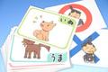 し)《生類憐みの令》動物カード集(30095)