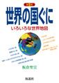 せ)世界の国ぐに(第5版)(00250)