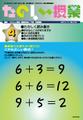 た)たのしい授業No.419 14年4月号(10419)