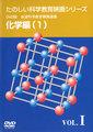 い)岩波・たのしい科学教育映画DVD VOL.1 化学編(1)(31051)
