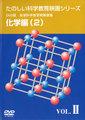 い)岩波・たのしい科学教育映画DVD  VOL.2 化学編(2)(31052)