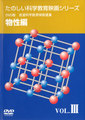 い)岩波・たのしい科学教育映画DVD VOL.3 物性編(31053)