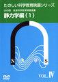 い)岩波・たのしい科学教育映画DVD VOL.4 静力学編(1)(31054)
