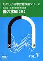 い)岩波・たのしい科学教育映画DVD VOL.5 静力学編(2)(31055)