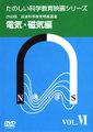 い)岩波・たのしい科学教育映画DVD VOL.6 電気・磁気編(31056)