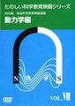 い)岩波・たのしい科学教育映画DVD VOL.7 動力学編(31057)