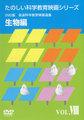 い)岩波・たのしい科学教育映画DVD VOL.8 生物編(31058)