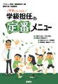 ま)マネしたくなる学級担任の定番メニュー(00280)