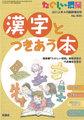か)漢字とつきあう本(10406)