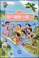 あ)朝の連続小説2(00199)