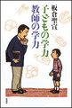 こ)子どもの学力 教師の学力(00200)
