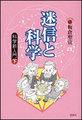 か)科学新入門・下~迷信と科学(00203)