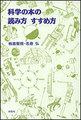 か)科学の本の読み方すすめ方(00105)