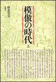 も)模倣の時代 上巻オンデマンド版(41011)