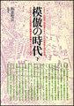 も)模倣の時代 下巻(00076)