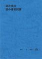 よ)淀井泉の読み書き授業(40009)