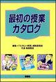 さ)最初の授業カタログ(00147)