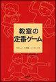 き)教室の定番ゲーム1(00122)
