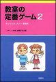 き)教室の定番ゲーム2(00159)